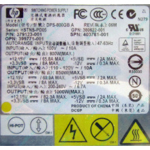 HP 403781-001 379123-001 399771-001 380622-001 HSTNS-PD05 DPS-800GB A (Киров)